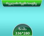 banner_336x280